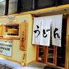 虎ノ門にある超絶うまいさぬきうどんの店「新橋 甚三」を雑に紹介するよ!