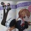 『電撃G's magazine』2020年2月号購入