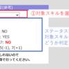 【RatorioPlus+ v0.0.12】不具合修正 & スキルカード判定の改善を行いました
