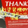 【後編】福岡 特別塗装機の旅 JAL A350 ファーストクラス 嵐ジェット 20th ARASHI THANKS JET編  #乗り天