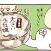 ホタテと牡蠣の話【4コマ漫画2本】