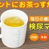 【ASKA不起訴】飲んだらわかる!お茶と尿の違い
