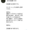 【DIY豆知識 157】面白い名前の商品『モンキーレンチ』 2