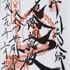 御朱印 No.26 川崎大師 (神奈川 川崎市)