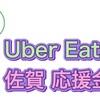 【Uber Eats 佐賀】 佐賀のエリアマップはこちら