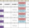 ☆2018年1月スケジュール☆