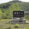 車中泊十勝巡りの旅 ― 佐幌ダム ―
