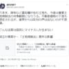 あなたたちにとって「こんな」でも、日本人には大切な法案だと思いますよ 2021年6月15日