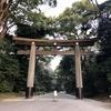 【東京】官幣大社「明治神宮」の見どころと御朱印