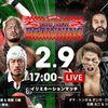 2.9 新日本プロレス NEW BEGINNING 大阪大会 ツイート解析