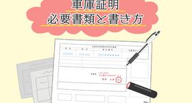 【詳しい記入例付】車庫証明の必要書類と書き方のポイント