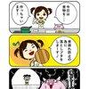 動物漫画:No.8 煮物テクニック