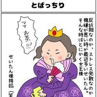 【ナガタさんちの子育て奮闘記~育児マンガ~】「とばっちり」