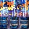 """【""""修羅の刻""""卒業式(仮)】#3  やっと自分で引けた""""修羅の刻""""この台のパワーは底無し【2万枚突破】"""