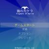 【ゲームUI】「海のカケラ」