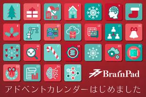 【告知】ブレインパッド アドベントカレンダー2020がはじまりました!