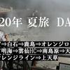 【2020夏】雲仙普賢岳HC・ちょっと自転車で2000kmを9日で走ってきた【Part6】