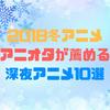 【2018年冬アニメ】アニオタが薦める絶対に見て欲しい深夜アニメ10選