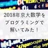 2018年の京大数学をプログラミング(Python、Sympy)で解いてみた