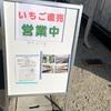 新鮮な野菜や果物が現場の近くで買える事があるんです。