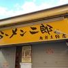 ラーメン二郎 相模大野店