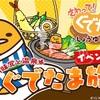 「ぐでたまショートアニメ」&フィギュア「湯ったりぐったりぐでたま旅館」&アプリ「さわって!ぐでたま~しょうゆましまし〜」とのトリプルコラボイベント開催!