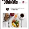 ホテル情報誌「ホテルジャンキーズ」Vol.137 は12/25 発売です!