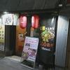 肉肉うどん すすきの店 / 札幌市中央区南5条西4丁目