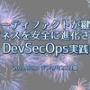 デブサミ2021夏でDevSecOpsを始めるためのヒントをお伝えしました #devsumi