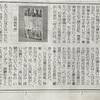 2021年6月7日付京都新聞朝刊文化面「詩歌の本棚・新刊評」