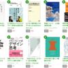 【読書】2020年1月に読んだ本まとめ
