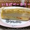 飯田橋の素敵な町のパン屋さん【いちげベーカリー】で、ふわふわのおいしい惣菜パンを食べたよ!パンの種類豊富で選ぶのが楽しい!