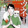 【お金・仕事・人生に効く】漫画『稲荷神社のキツネさん』を読んでみた