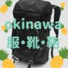 沖縄旅行のファッションについて~服装・鞄・靴のおすすめ/定番は?
