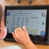 3年生:算数 資料の数の数え方