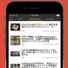 技術・IT・テクノロジー系の情報をいち早く収集し自分の糧にするニュースアプリ「NewsGAIN」