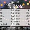 【少女☆歌劇 レヴュースタァライト 第7話 予告感想】STORY WRITER