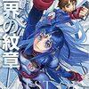 明日10月11日(水曜日)発売のコミックス