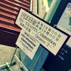 EGO-WRAPPIN' / clammbon|「鼓膜の記憶〜Groove 2〜」@中野サンプラザ