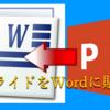 パワーポイントのスライドをWord文書に貼る簡単な方法
