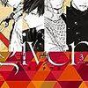 『ギヴン(3)』(キヅナツキ/新書館ディアプラス・コミックス)感想【ネタバレあり】