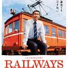美談を盛り込みすぎです(笑) ◆ 「RAILWAYS 49歳で電車の運転士になった男の物語」