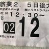 65.卒業旅行②〜スノボ〜