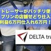 【感謝!】DELTA tracer(デルタトレーサー)がバッチリ使えた!【フジップリンの店舗せどり仕入れ同行 / 利益6万円仕入れ6万円!】