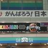 【ネタバレ注意】エイタメ1215東京