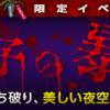 七夕限定イベント「A子の暴走」開催中