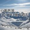 ヨーロッパのオススメ旅行 ベスト5 第3位 フランスアルプスでスキー三昧。なんとリフトのかわりに地下鉄?