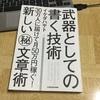 イケハヤさんの本『武器としての書く技術 』がおすすめなので紹介する。