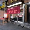 【今週のラーメン1140】 春木屋 荻窪本店 (東京・荻窪) わんたん麺
