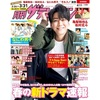 月刊ザテレビジョン 2021年4月号の表紙は亀梨和也さん!